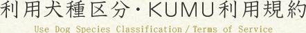 利用犬種区分・KUMU利用規約
